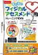 Logo Emulateurs Suisui Physical Assessment Training Ds